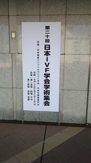 IVF学会.jpg